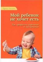 Книга Мой ребенок не хочет есть