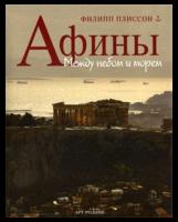 Книга Афины. Между небом и морем