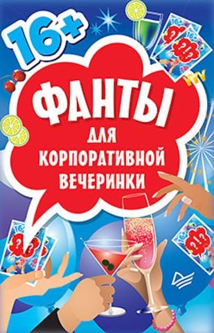 Купить Фанты для корпоративной вечеринки (45 карточек), 978-5-906417-21-3