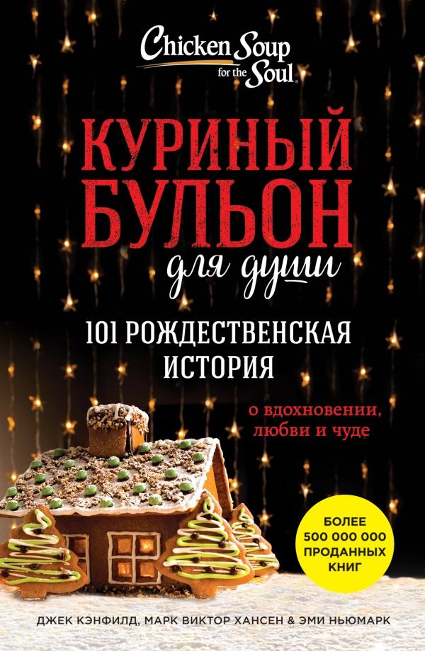 Купить Куриный бульон для души: 101 рождественская история, Эми Ньюмарк, 978-5-699-92996-2