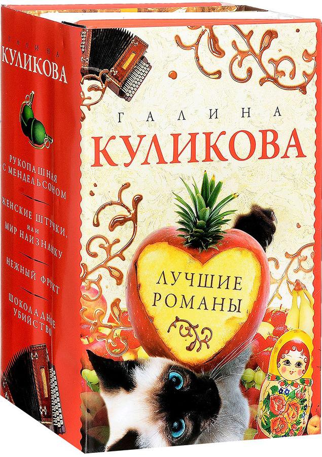 Лучшие романы Галины Куликовой. Комплект из 4 книг