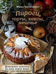 Книга Пироги, торты, кексы, печенье. Домашняя выпечка из всех видов муки