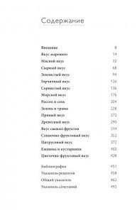 фото страниц Тезаурус вкусов. Словарь сочетания вкусов, рецепты и идеи для креативного приготовления еды #3
