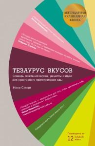 фото страниц Тезаурус вкусов. Словарь сочетания вкусов, рецепты и идеи для креативного приготовления еды #2