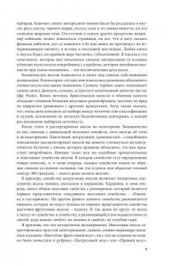 фото страниц Тезаурус вкусов. Словарь сочетания вкусов, рецепты и идеи для креативного приготовления еды #5