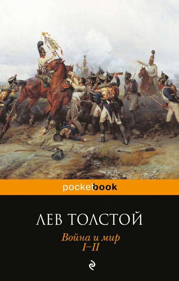 Купить Война и мир. Том 1-2, Лев Толстой, 978-5-699-61467-7