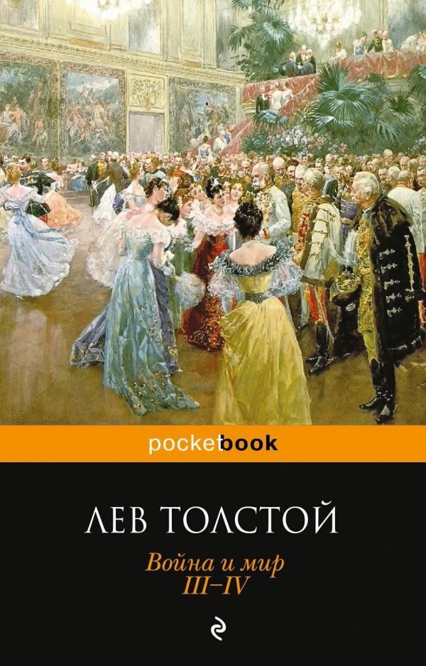 Купить Война и мир. Том 3-4, Лев Толстой, 978-5-699-61461-5