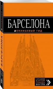 Книга Барселона. Путеводитель (+ карта)