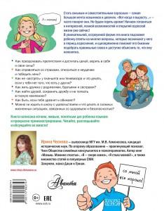 фото страниц Как стать взрослым? #2