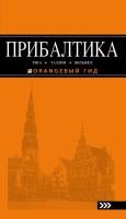 Книга Прибалтика. Рига, Таллин, Вильнюс. Путеводитель