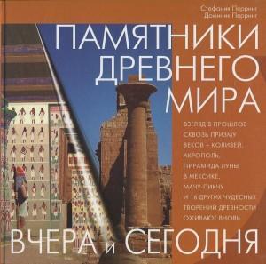 Книга Вчера и сегодня. Памятники древнего мира