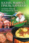 Книга Казан, мангал, гриль, барбекю. Лучшие блюда на открытом огне