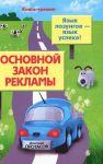 Книга Основной закон рекламы. Язык лозунгов - язык успеха!