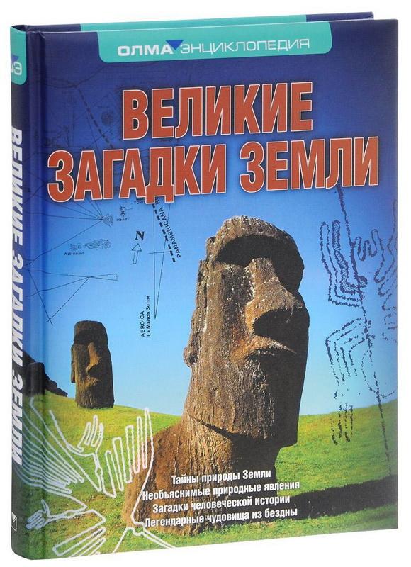 Купить Великие загадки Земли, Татьяна Рябинина, 978-5-373-07037-9