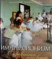 Книга Импрессионизм. Очарованное мгновение