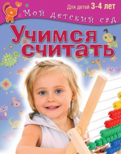 Книга Учимся считать: для детей от 3 лет