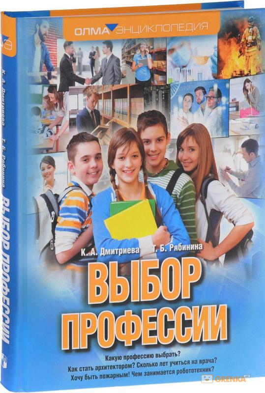 Купить Выбор профессии, Татьяна Рябинина, 978-5-09-045538-1