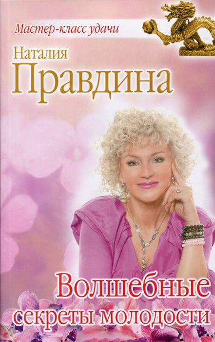 Купить Волшебные секреты молодости, Наталия Правдина, 978-5-373-07663-0