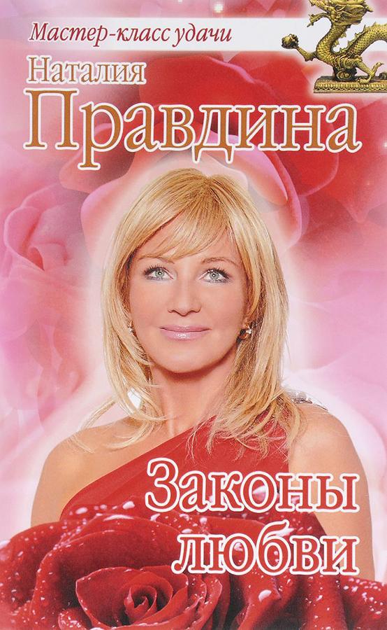 Купить Законы любви, Наталия Правдина, 978-5-85247-854-2
