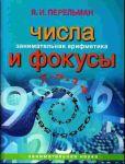 Книга Занимательная арифметика. Числа и фокусы