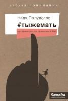 Книга #тыжемать. Материнство по правилам и без