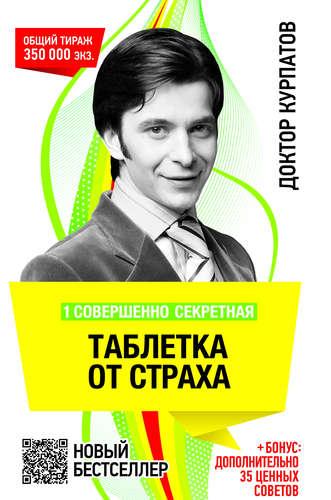 Купить 1 совершенно секретная таблетка от страха, Андрей Курпатов, 978-5-373-05332-7