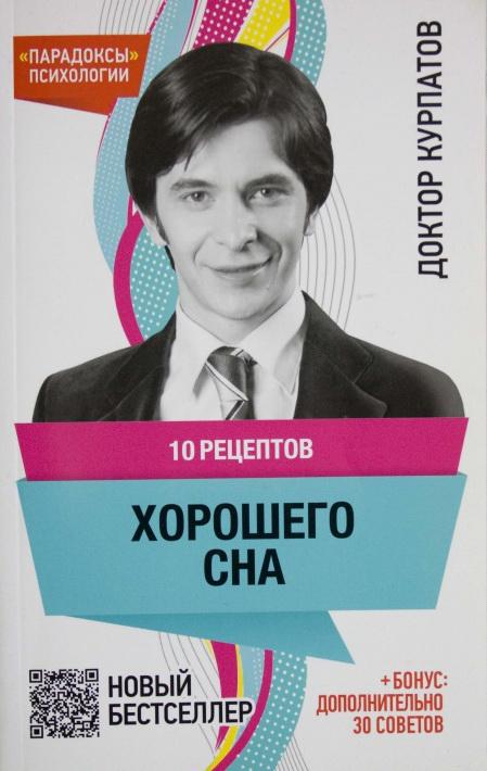Купить 10 рецептов хорошего сна, Андрей Курпатов, 978-5-373-05365-5