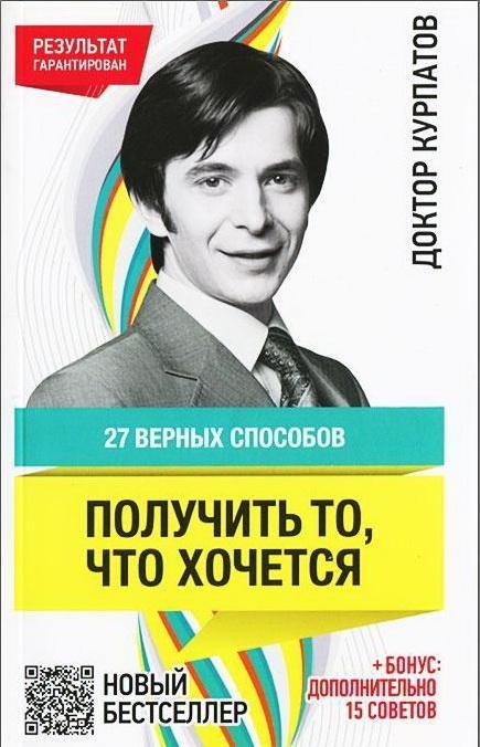 Купить 27 верных способов получить то, что хочется, Андрей Курпатов, 978-5-373-05396-9