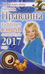 Книга Календарь фэншуй на каждый день 2017 года