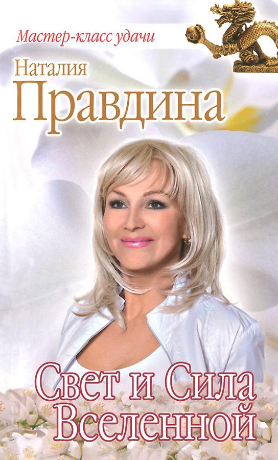 Купить Свет и Сила Вселенной, Наталия Правдина, 978-5-373-07549-7