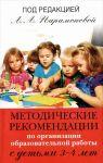 Книга Методические рекомендации по организации образовательной работы с детьми 3-4 лет