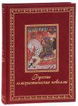 Книга Русские юмористические новеллы