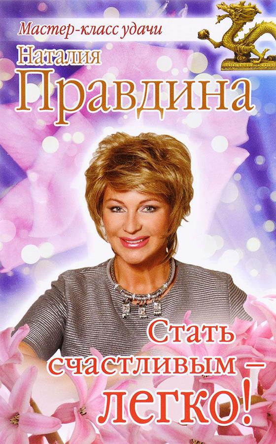 Купить Стать счастливым - легко!, Наталия Правдина, 978-5-85247-863-4