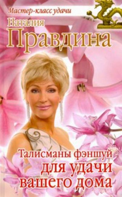 Купить Талисманы фэншуй для удачи вашего дома, Наталия Правдина, 978-5-85247-864-1