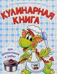 Книга Кулинарная книга для дракончиков и ребят (голубая)