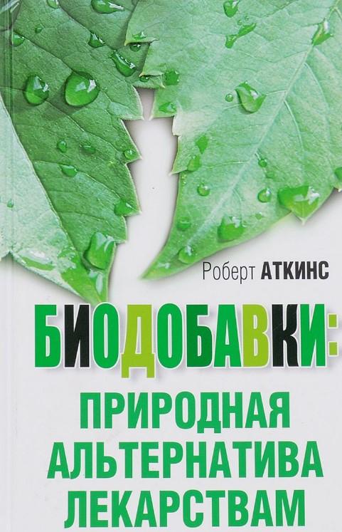 Купить Биодобавки: природная альтернатива лекарствам (3-е издание), Роберт Аткинс, 978-985-15-1748-6, 978-985-15-2975-5
