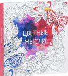 Книга Цветные мысли