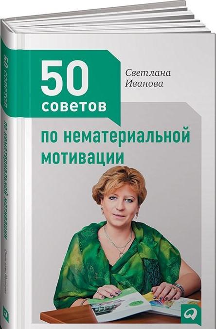 Купить 50 советов по нематериальной мотивации, Светлана Иванова, 978-5-9614-2210-8, 978-5-9614-4593-0