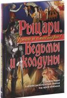 Книга Рыцари. Ведьмы и колдуны