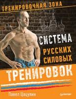 Книга Система русских силовых тренировок