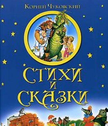 Купить Стихи и сказки, Корней Чуковский, 978-5-373-02266-8