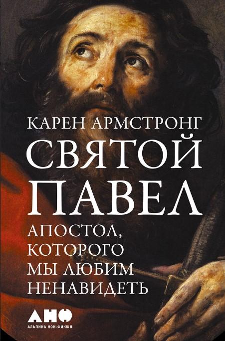 Купить Святой Павел: Апостол, которого мы любим ненавидеть, Карен Армстронг, 978-5-91671-601-6