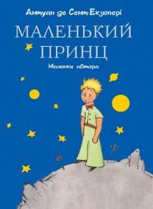 Книга Маленький принц (з малюнками автора)