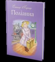 Книга Поліанна (подарункове видання)