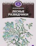 Книга Лесные разведчики