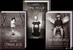 Книга Дом странных детей (супер-комплект из 3-х книг)
