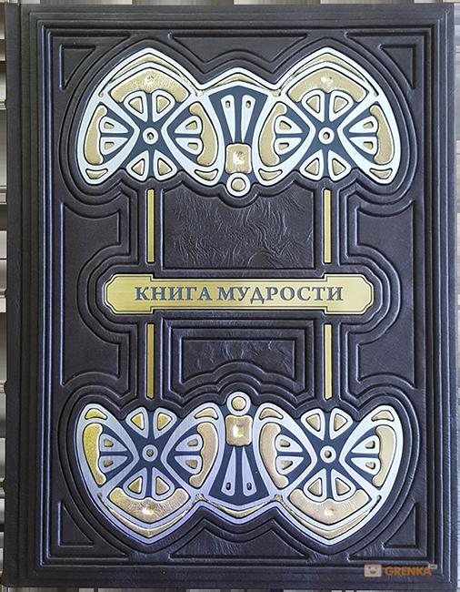 Купить Книга мудрости