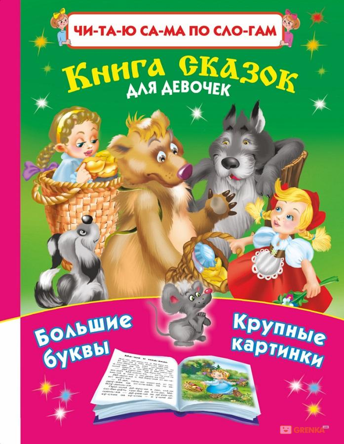 Купить Книга сказок для девочек, Ирина Горбунова, 978-5-17-081852-5
