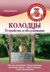 Книга Колодцы. Устройство и обслуживание