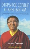 Книга Открытое сердце. Открытый ум. Пробуждение силы сущностной любви